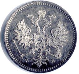 5 копеек 1859 г. СПБ ФБ. Александр II. Инициалы минцмейстера ФБ