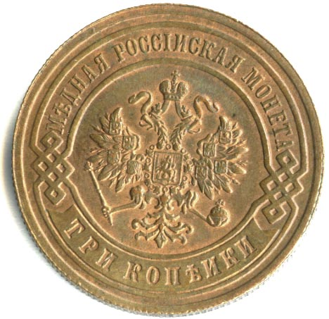 Стоимость монеты 3 копейки 1894 года цена фрачник мвд