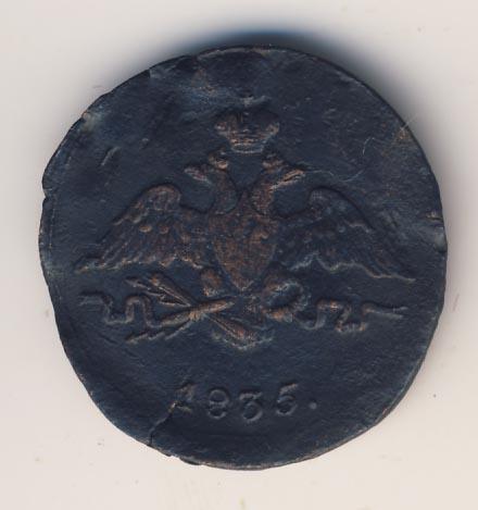 1 копейка 1835 г. СМ. Николай I. Сузунский монетный двор