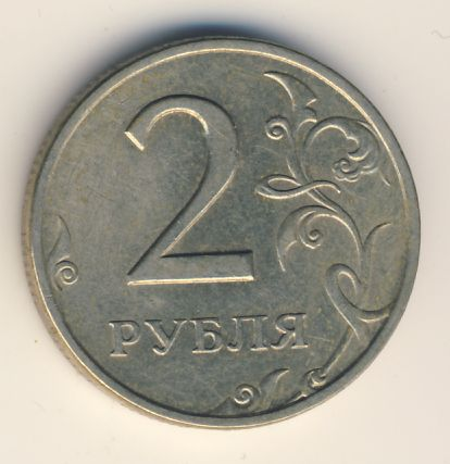 2 рубля 1999 г. СПМД.