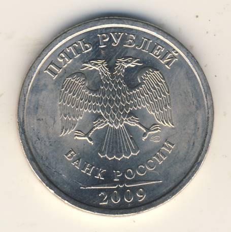 5 рублей 2009 г. СПМД Немагнитные