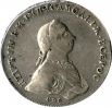 Рубль. (Петров-10р) 1762 - аверс